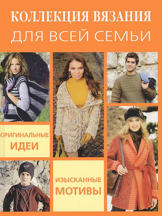 Коллекция вязания для всей семьи. Оригинальные идеи. Изысканные мотивы