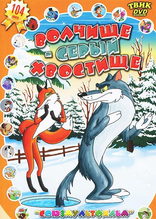 Волчище - серый хвостище: Сборник мультфильмов три медведя сборник мультфильмов
