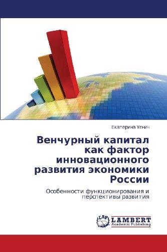 Venchurnyy kapital kak faktor innovatsionnogo razvitiya ekonomiki Rossii: Osobennosti funktsionirovaniya i perspektivy razvitiya (Russian Edition)