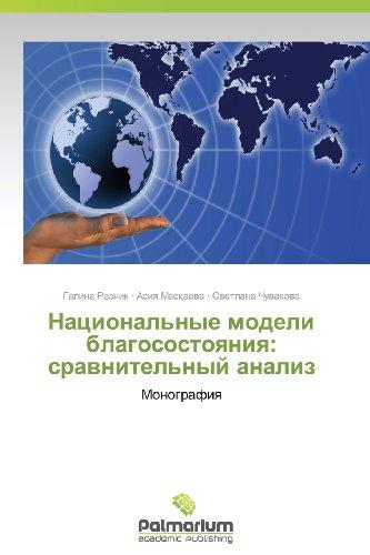 Natsional'nye modeli blagosostoyaniya: sravnitel'nyy analiz: Monografiya (Russian Edition)