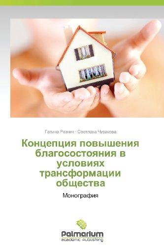Kontseptsiya povysheniya blagosostoyaniya v usloviyakh transformatsii obshchestva: Monografiya (Russian Edition)