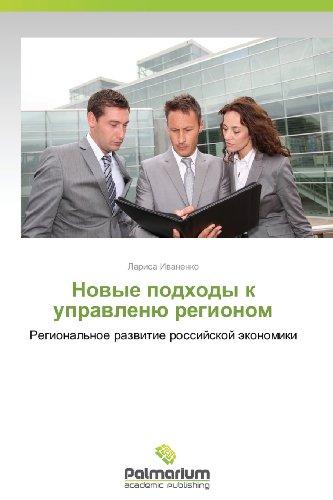 Novye podkhody k upravlenyu regionom: Regional'noe razvitie rossiyskoy ekonomiki (Russian Edition)