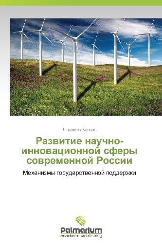 Razvitie nauchno-innovatsionnoy sfery sovremennoy Rossii: Mekhanizmy gosudarstvennoy podderzhki (Russian Edition)