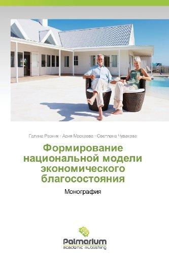 Formirovanie natsional'noy modeli ekonomicheskogo blagosostoyaniya: Monografiya (Russian Edition)