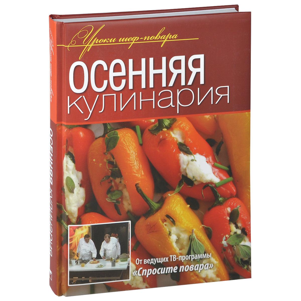 Осенняя кулинария кулинария готовые блюда купить