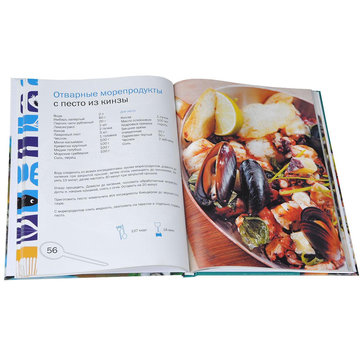 Морепродукты. Оригинальные рецепты от профессионалов.