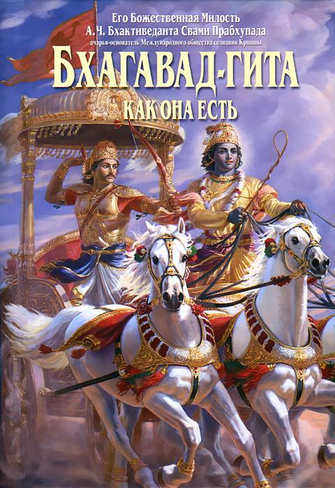А. Ч. Бхактиведанта Свами Прабхупада. Бхагавад-гита как она есть