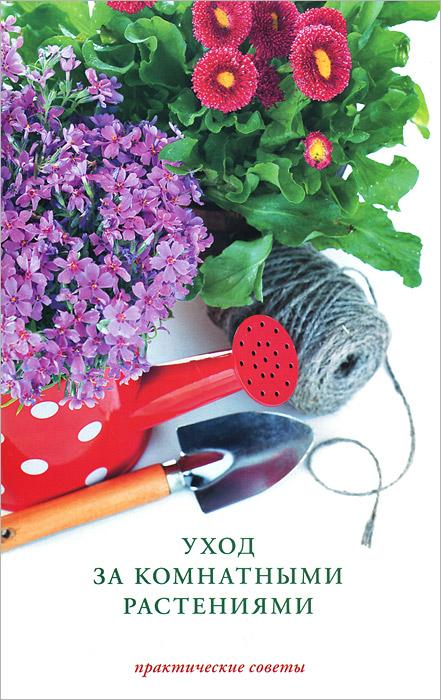 Елена Устинова Уход за комнатными растениями уход за растениями в квартире и офисе