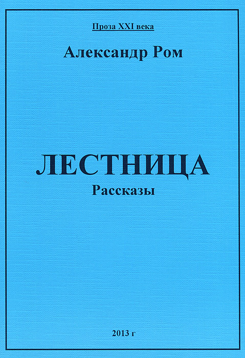 Александр Ром Лестница александр николаевич островский книги