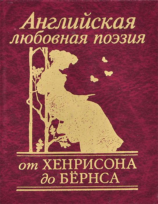 Английская любовная поэзия. От Хенрисона до Бернса линзы джонсон и джонсон