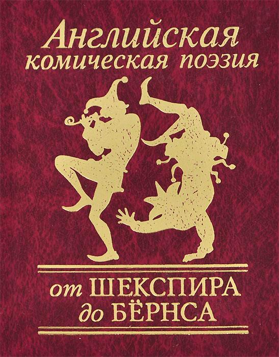 Zakazat.ru: Английская комическая поэзия. От Шекспира до Бернса