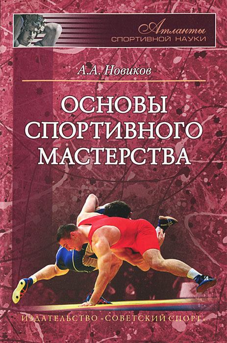 Основы спортивного мастерства. А. А. Новиков