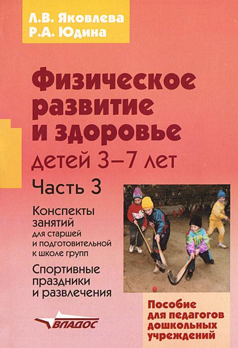 Физическое развитие и здоровье детей 3-7 лет. В 3 частях. Часть 3. Конспекты занятий для старшей и подготовительной к школе групп. Спортивные праздники и развлечения