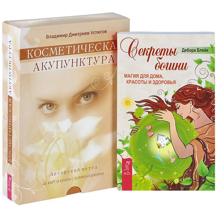 Секреты богини. Косметическая акупунктура (комплект из 2 книг + набор из 40 карт). Дебора Блейк, Владимир Дмитриев-Устюгов