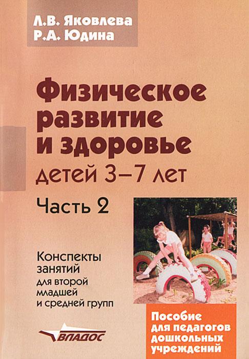 Физическое развитие и здоровье детей 3-7 лет. В 3 частях. Часть 2. Конспекты занятий для второй младшей и средней групп