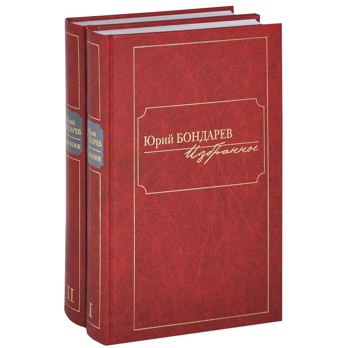 Юрий Бондарев. Избранное. В 2 томах (комплект)