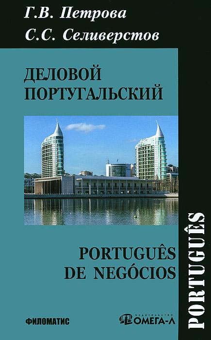 Г. В. Петрова, С. С. Селиверстов Деловой португальский / Portugues de negocios трудовой договор cdpc