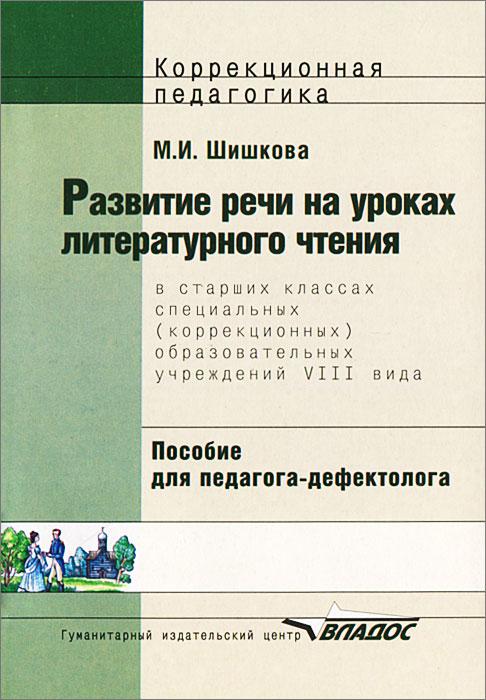 Развитие речи на уроках литературного чтения в старших классах специальных (коррекционных) образовательных учреждений VIII вида