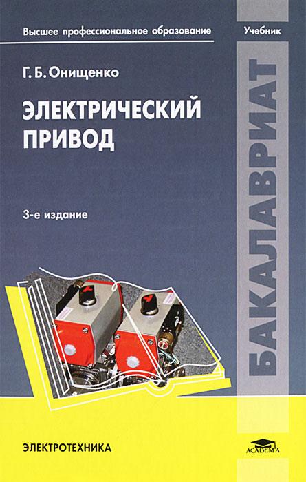 Г. Б. Онищенко Электрический привод. Учебник