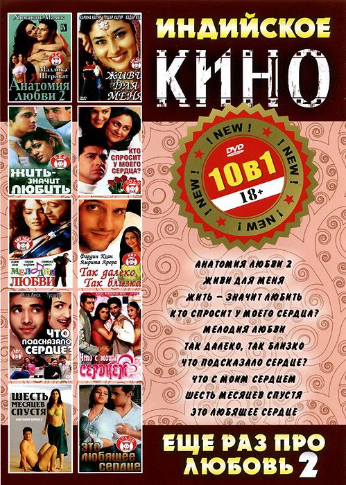 Индийское кино: Еще раз про любовь, выпуск 2 (9 в 1) индийское кино комедии выпуск 2 10 в 1