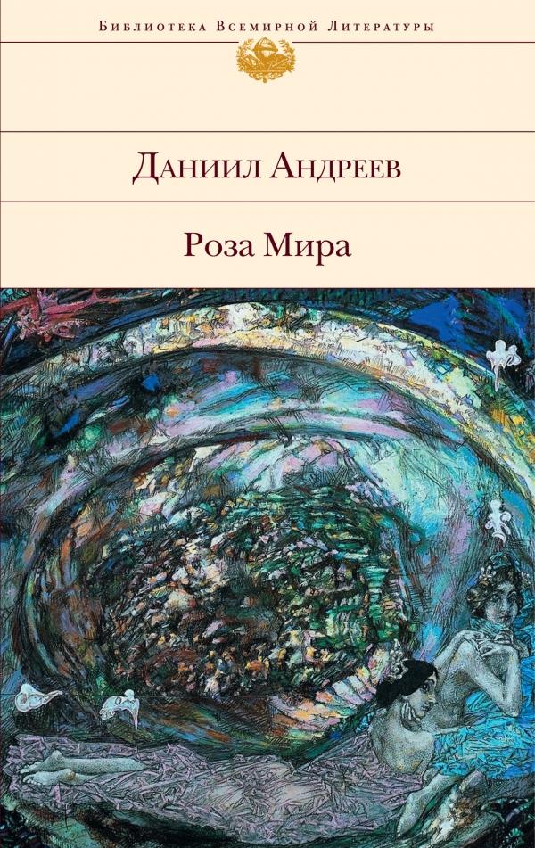 Даниил Андреев Роза Мира роза мира книгу онлайн