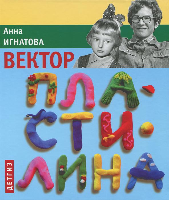 Анна Игнатова Вектор пластилина пошел козел на базар