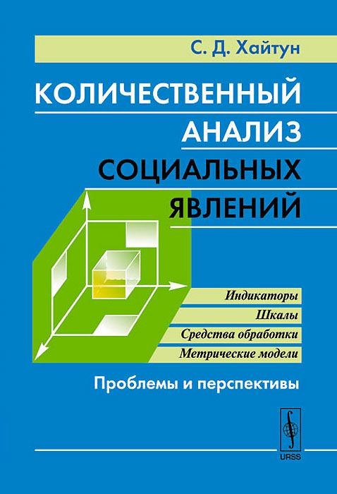 С. Д. Хайтун Количественный анализ социальных явлений. Проблемы и перспективы