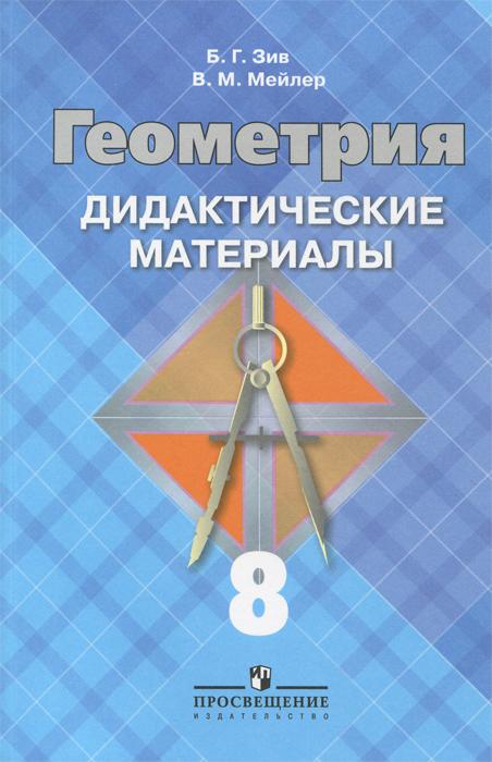 Б. Г. Зив, В. М. Мейлер Геометрия. 8 класс. Дидактические материалы. К учебнику