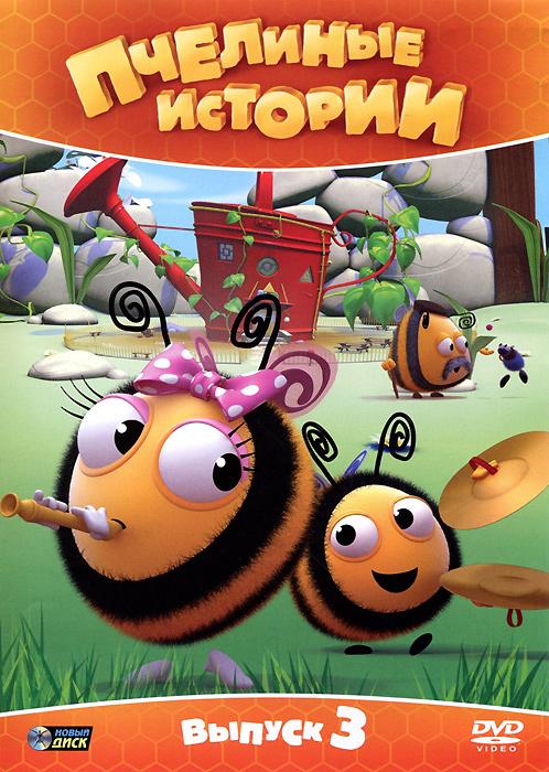 Этот жужжащий, жужжащий мир! Пчелиный улей - дом для счастливого и дружного пчелиного семейства. Папа-пчела, Мама-пчела и их дети Базз и Руби - они похожи на самую обычную семью, за исключением того, что они маленькие, полосатые и постоянно жужжат! В школе Медовой росы готовятся к конкурсу самодеятельности и концерту. Руби пробует себя в качестве танцовщицы и музыканта. Базз помогает сестре поверить в свои силы. Он учится следить за порядком и ухаживать за домашним питомцем, кататься на самокате и играть в футбол. И вместе они навещают Бабушку-пчелу и Дедушку-пчелу... Содержание: 01.        Преданная пчелка 02.        Ветреный день 03.        Вымышленная пчелка 04.        Староста класса 05.        Лучший друг пчелы 06.        Разумная пчелка07.        Базз наводит чистоту 08.        Сонная пчелка