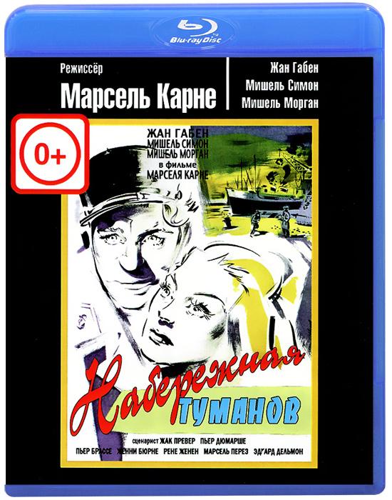Набережная туманов (Blu-ray)