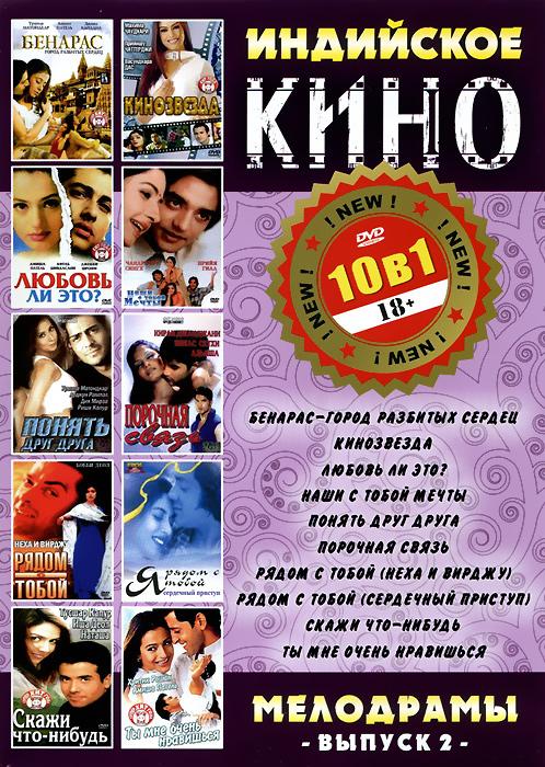 Индийское Кино: Мелодрамы, выпуск 2 (10 в 1) индийское кино комедии выпуск 2 10 в 1
