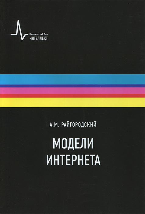 А. М. Райгородский Модели Интернета андрей райгородский модели случайных графов