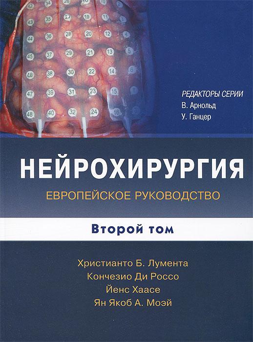 Нейрохирургия. Европейское руководство. В 2 томах. Том 2