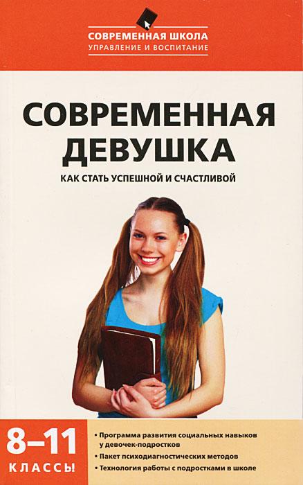 Э. М. Александровская, Н. И. Кокуркина, Л. В. Толчинская Современная девушка. Как стать успешной и счастливой. 8-11 классы