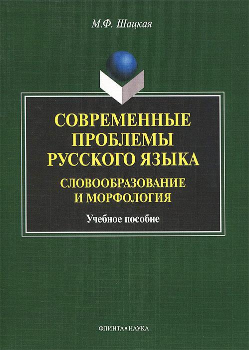 Современные проблемы русского языка. Словообразование и морфология