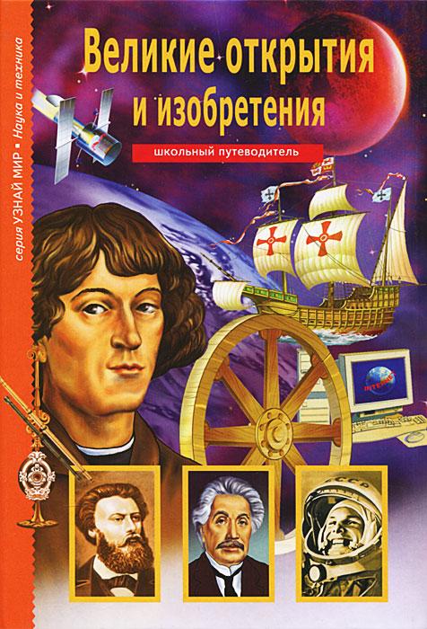 Великие открытия и изобретения. Г. А. Крылов
