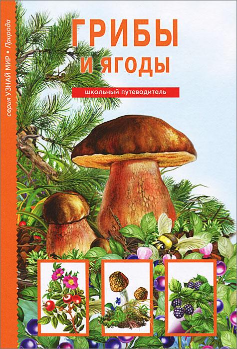 С. Ю. Афонькин Грибы и ягоды галлюциногенные грибы где купить