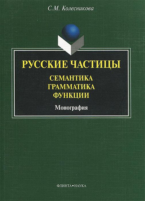 другими словами в книге С. М. Колесникова