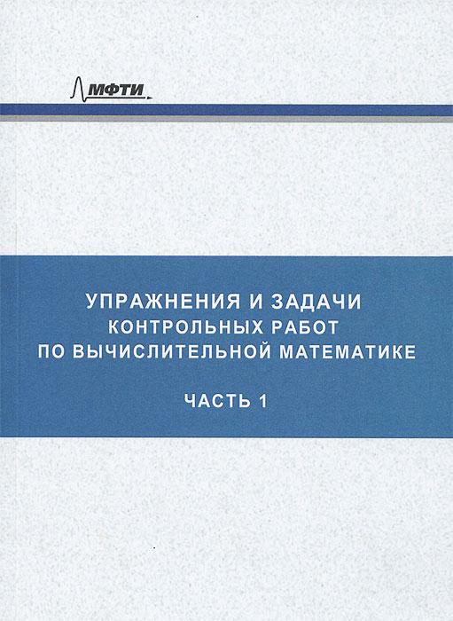 Упражнения и задачи контрольных работ по вычислительной математике. Часть 1