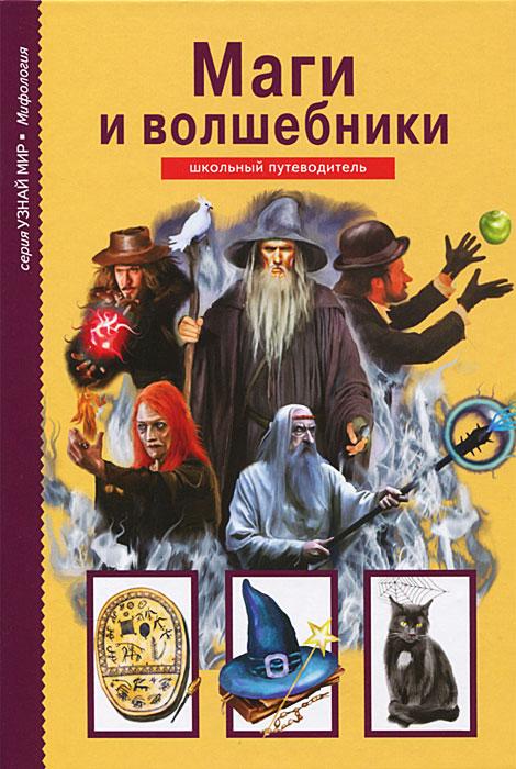 Ю. А. Дунаева Маги и волшебники. Школьный путеводитель никитин ю человек изменивший мир