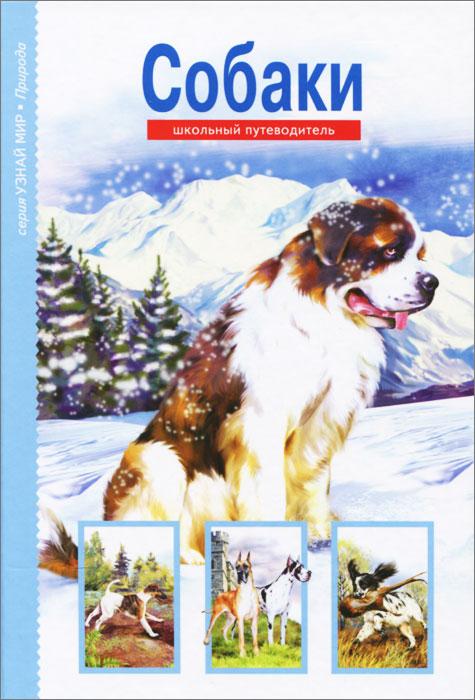 Е. И. Александрова Собаки собачьи истории