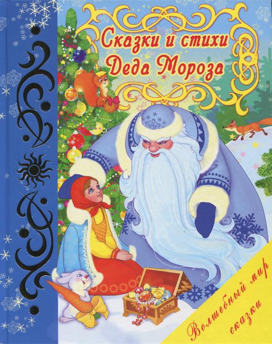 Сказки и стихи Деда Мороза