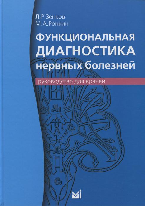 Л. Р. Зенков, М. А. Ронкин Функциональная диагностика нервных болезней. Руководство для врачей