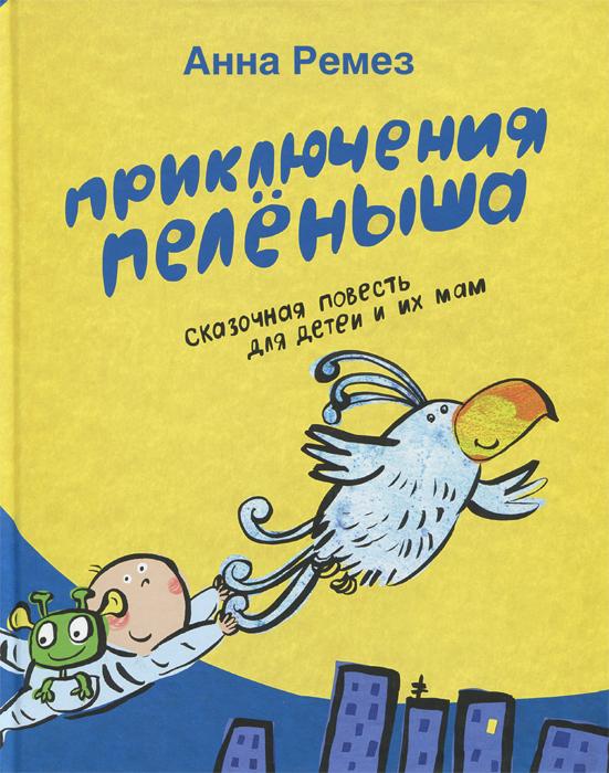 Анна Ремез Приключения Пеленыша