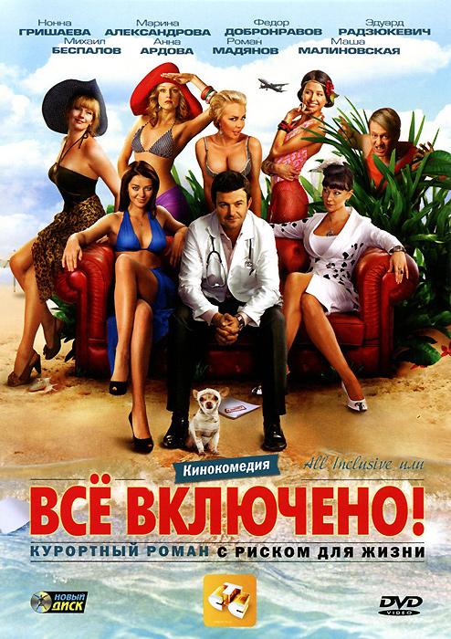 Добрая комедия список фильмов