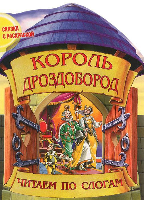 Король Дроздобород. Сказка с раскраской