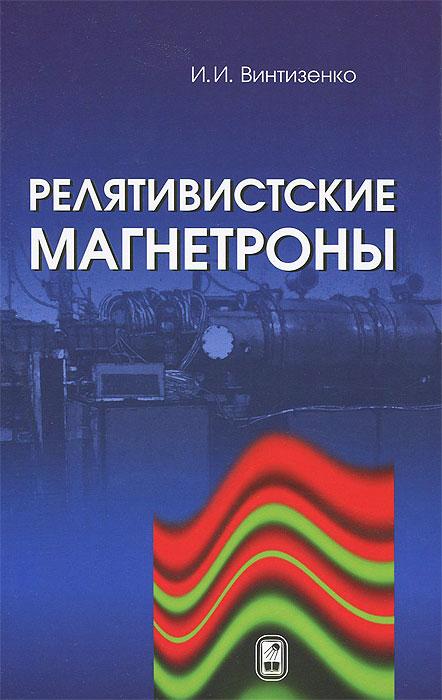 И. И. Винтезенко Релятивистская магнетроны и и винтизенко линейные индукционные ускорители для релятивистских свч приборов