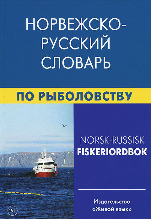 Е. А. Лукашова, Ф. Нильссен Норвежско-русский словарь по рыболовству / Norsk-russisk fiskeriordbok