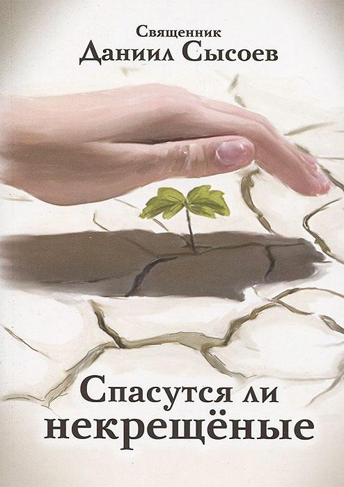 Священник Даниил Сысоев Спасутся ли некрещенные