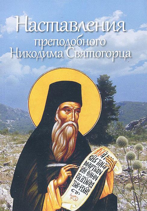 Наставления преподобного Никодима Святогорца духовная лира сербские духовные песнопения cd